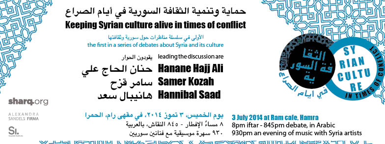 "Invitation the debate ""Keeping Syrian culture alive in times of conflict"""