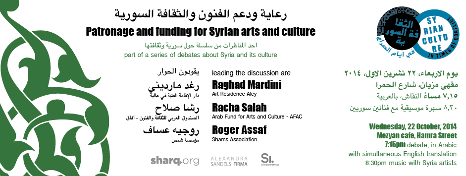 "Invitation to the debate ""Patronage & funding for Syrian arts and culture"""