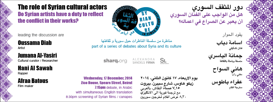 "Invitation to the debate ""The role of Syrian cultural actors - Do Syrian artists have a duty to reflect the conflict in their works?"""